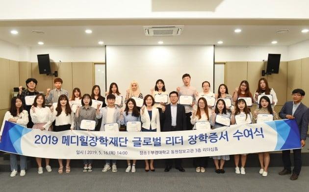 메디힐장학재단,부경대에 장학금 4800만원 기부