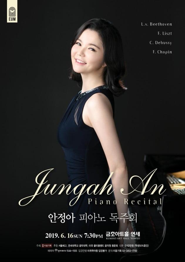 안정아, 피아노 독주회…6월16일 금호아트홀 연세