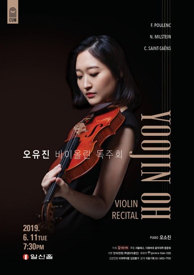 오유진 바이올린 독주회…6월11일 일신홀