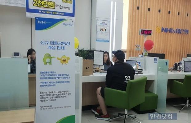 서울 시내 NH농협은행 지점에 암호화폐 거래 목적으로 신규 입출금통장을 개설할 수 없다는 안내 현수막이 설치됐다.