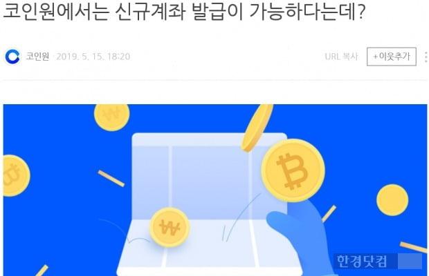 암호화폐 거래소 코인원이 공식 블로그에 신규 계좌 개설 방법 안내문을 올렸다.