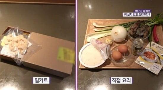 밀키트와 일반 요리. KBS 캡처