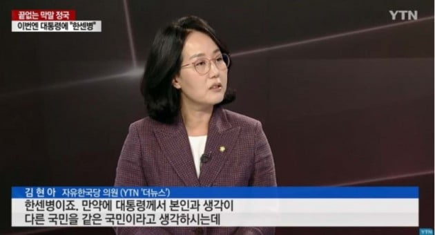 YTN 뉴스 화면