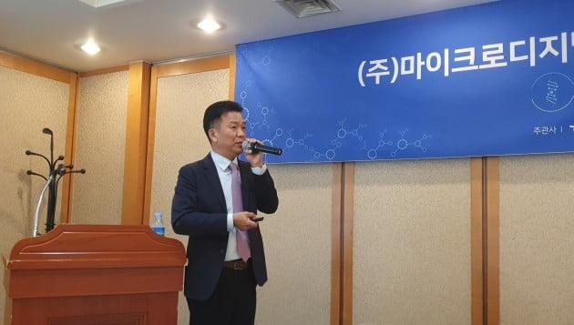 김경남 마이크로디지탈 대표. (사진 = 밸류씨앤아이)