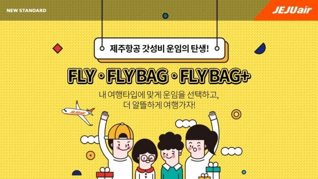 '제주항공 갓성비 운임 fly'
