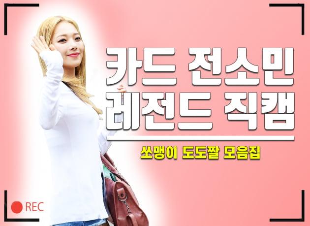 최애픽 | 카드 전소민 '도도 여신의 1분 루팡쇼'…세상 러블리한 섹시 스타