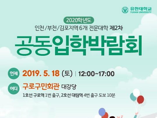 2020학년도 수도권 6개 전문대 공동입학박람회 포스터