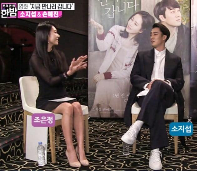 배우 소지섭과 조은정 아나운서가 처음 만나는 계기가 된 SBS '본격연예 한밤