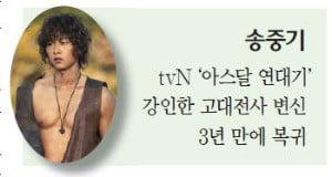 女心 킬러 송중기·정해인·김명수, 안방극장 돌아온다