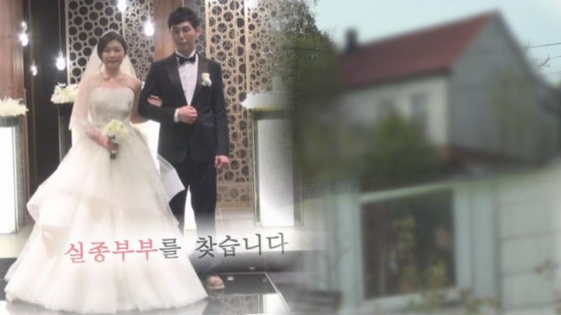 SBS '그것이 알고 싶다' 부산 신혼부부 실종 미스터리