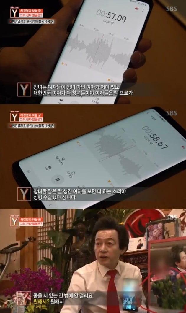 허경영 / 사진 = SBS '궁금한 이야기 Y' 방송캡쳐