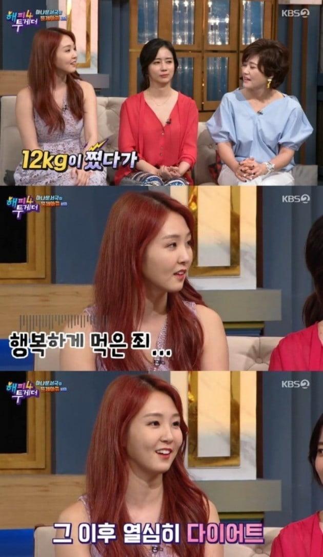 사진 = KBS2 '해피투게더4' 캡처