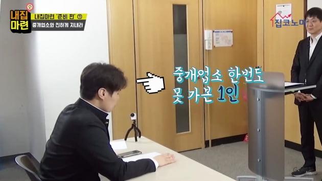 """[집코노미TV] """"중개업소가 '甲'…스타벅스 사들고 자주 방문하세요"""""""