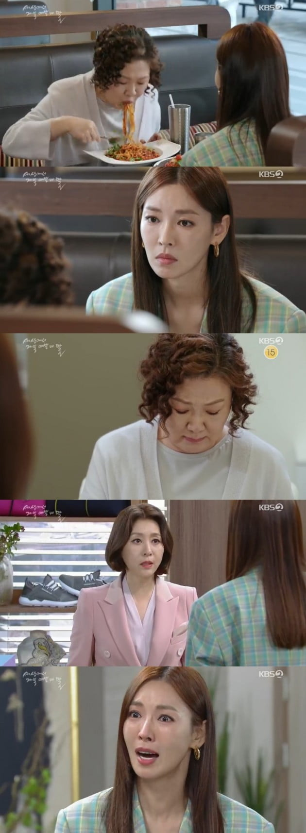 '세젤예' 김소연 /사진=KBS2 방송화면 캡처