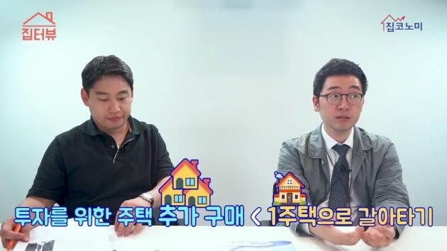 """[집코노미TV] """"세법상 가장 유리한 재테크는 1주택 매입"""""""