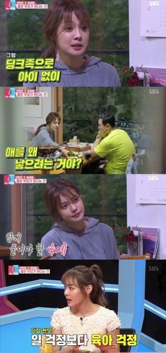 '동상이몽2' 안현모, 라이머 /사진=SBS 방송화면 캡처