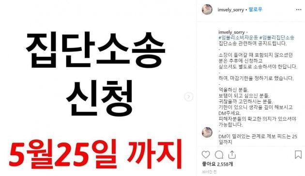 임블리 기자회견 후 집단소송 예고/사진=임블리 쏘리 인스타그램 캡처