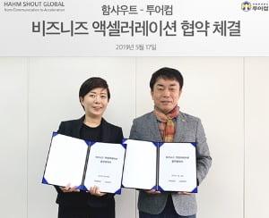 김재희 함샤우트 공동대표(왼쪽)와 박배균 투어컴 회장이 블록체인 비즈니스 액셀러레이션 업무협약을 체결했다. / 사진=함샤우트 제공