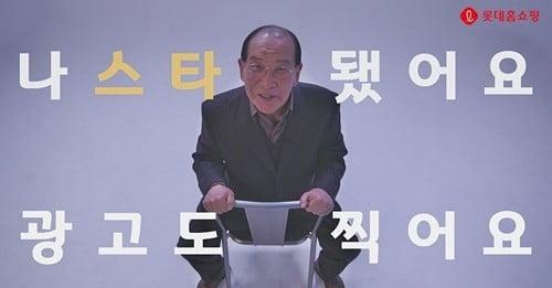 '할담비' 지병수 씨의 롯데홈쇼핑 홍보 영상 < 롯데홈쇼핑 제공 >