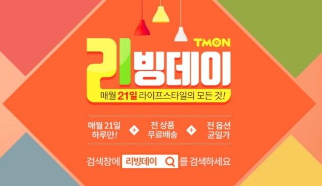 티몬, '리빙데이' 통해 생활용품 500여종 온라인 최저가 판매