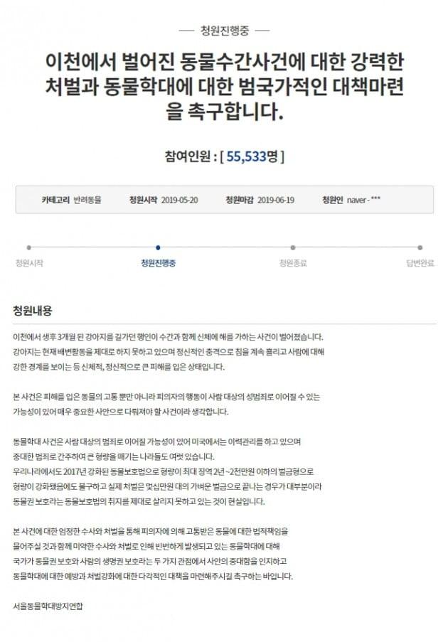 종합 이천 수간 사건 공분 20대男 생후 3개월 강아지에 성행위 한경닷컴