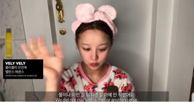 임지현 상무 블리블리 인진쑥 에센스 유튜브 방송