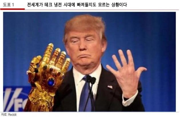 """화웨이 거래중단 ARM, 트럼프의 인피니티스톤…""""냉전 우려"""""""