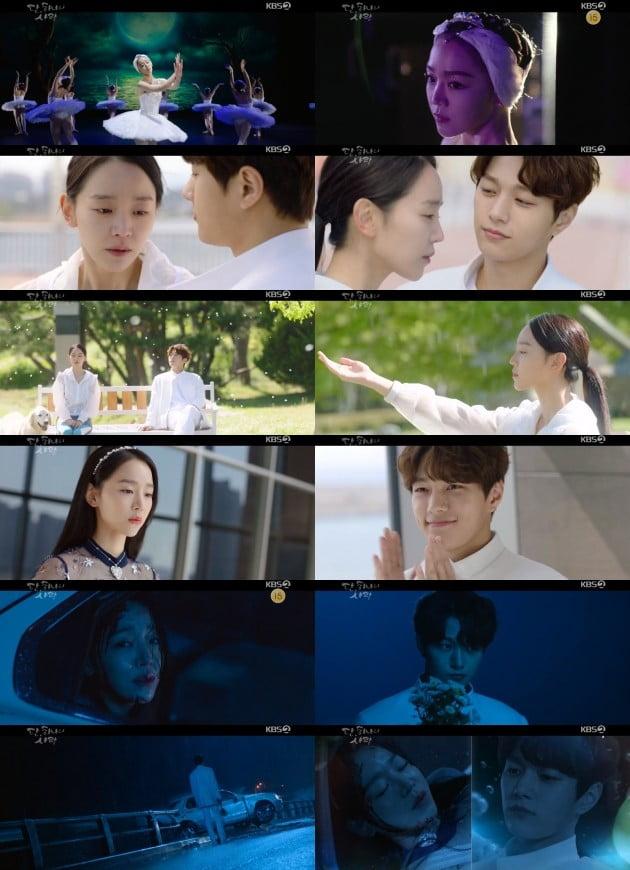 '단 하나의 사랑' /사진=KBS2 방송화면 캡처