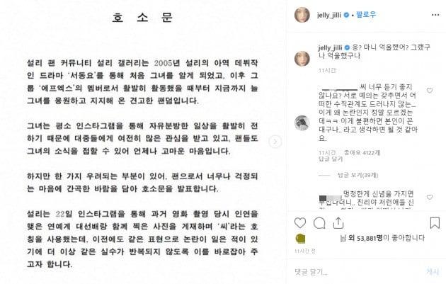 설리 노브라 논란 이어 연예계 선배 호칭 논란