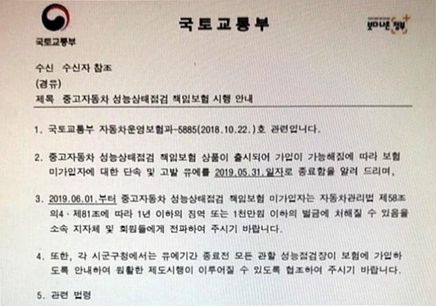 국토교통부는 최근 중고차 매매업체에 내려보낸 공문 일부 / 사진=박상재 기자