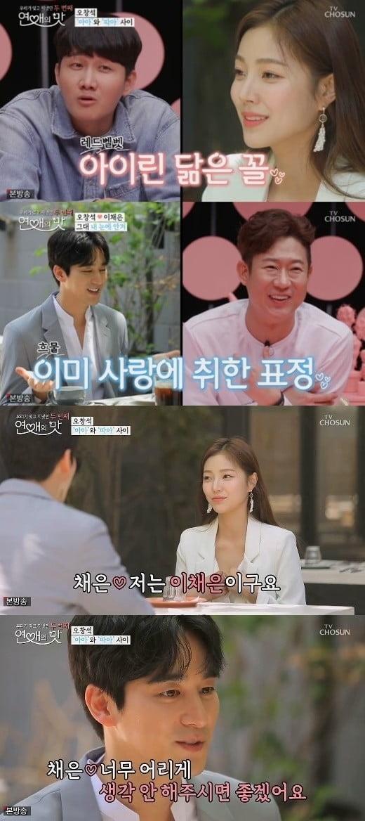 '연애의 맛2' 오창석, 이채은 /사진=TV조선 방송화면 캡처