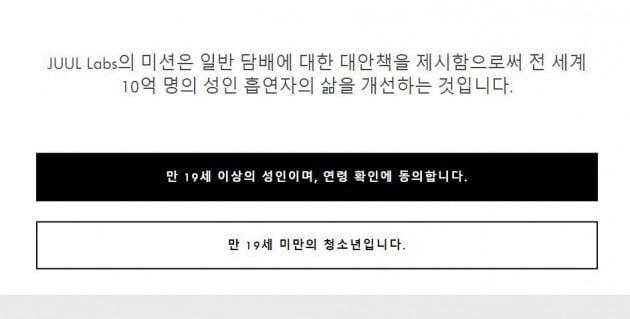 쥴랩스코리아 홈페이지 캡처