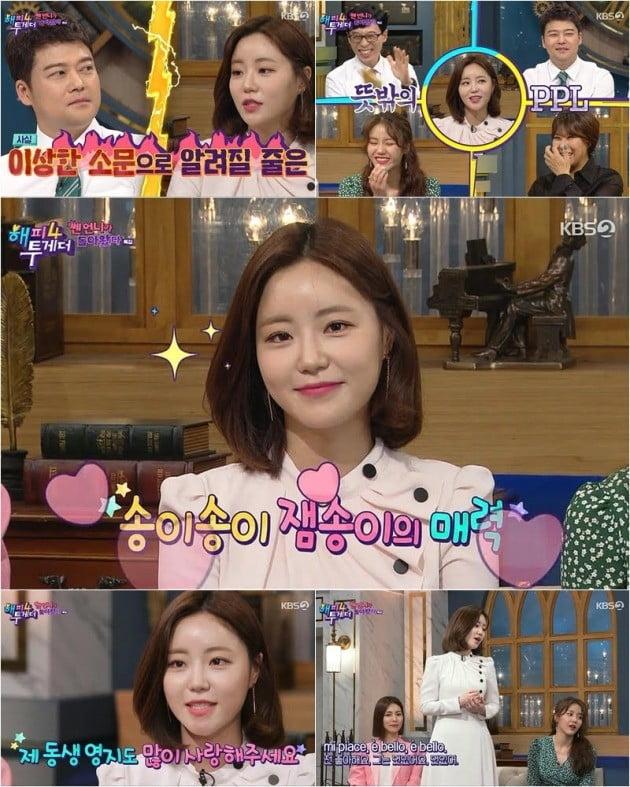 '해피투게더4'에 출연한 허송연/사진=KBS 2TV '해피투게더4' 영상 캡처