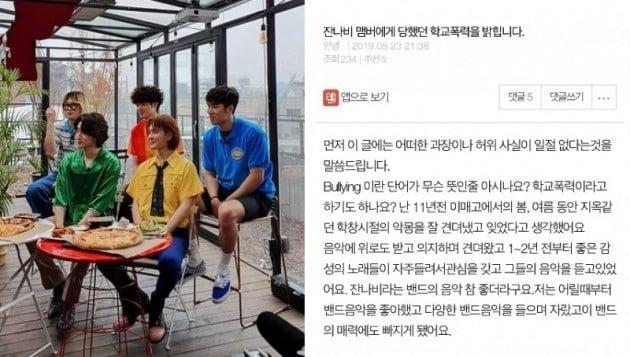 잔나비 학교 폭력 논란 / 사진 = 학폭 주장의 글쓴이 SNS
