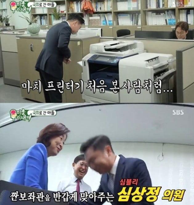 미운우리새끼 '임원희' / 사진 = SBS '미우새' 방송 캡쳐