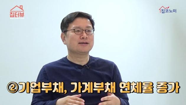[집코노미TV] 1997년형 경제위기 가능성과 부동산투자