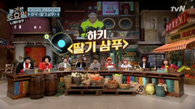 하키 '딸기 샴푸' / 사진 = tvN '놀라운 토요일' 방송캡쳐