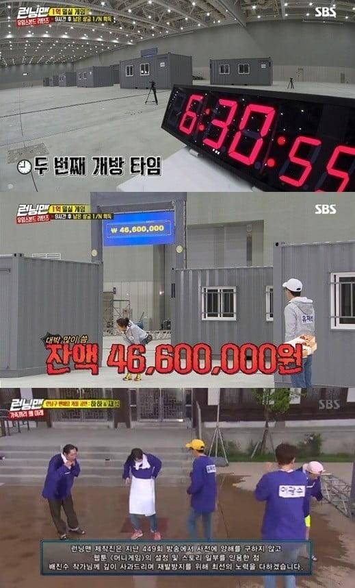 런닝맨 공식사과 /사진=SBS 방송화면 캡처