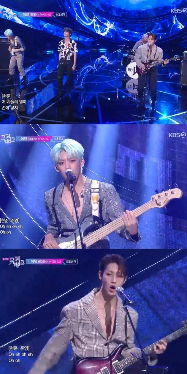 그룹 아이즈 /사진=KBS2 방송화면 캡처