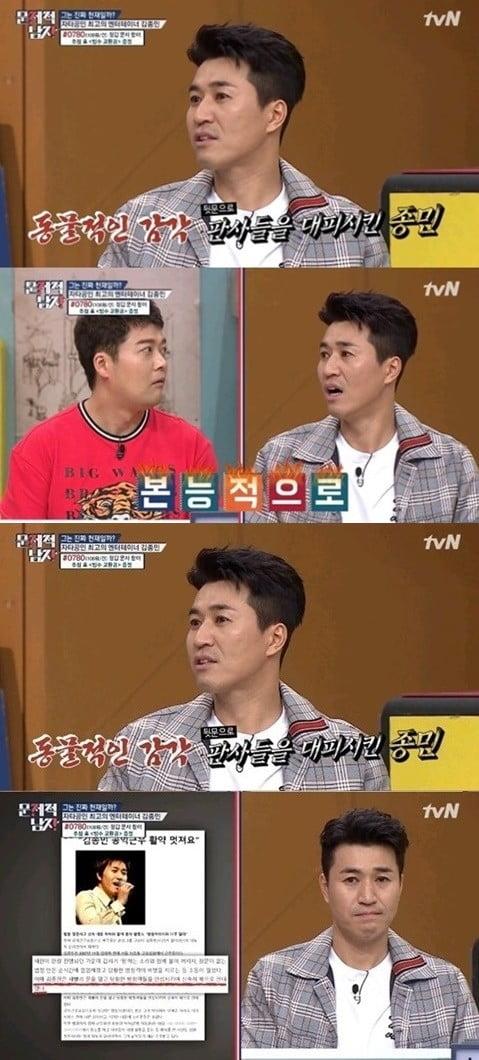 '문제적 남자' 김종민 /사진=tvN 방송화면 캡처