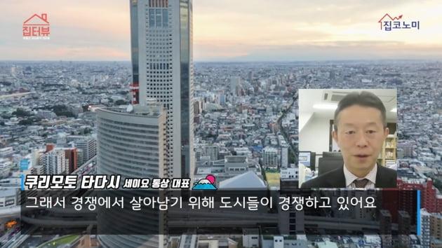"""[집코노미TV] """"도쿄처럼…서울 역세권 입지 가치는 영원할 것"""""""