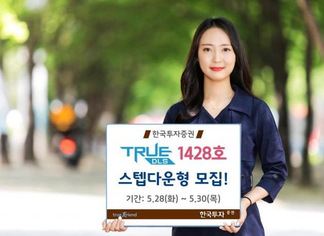 한국투자증권, 연 10% 수익 추구 DLS 모집
