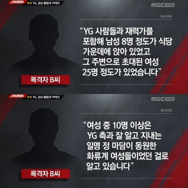 싸이 친구 조 로우 관련 의혹/사진=MBC '스트레이트' 영상 캡처