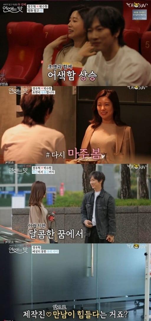 '연애의 맛' 장우혁 /사진=TV조선 방송화면 캡처