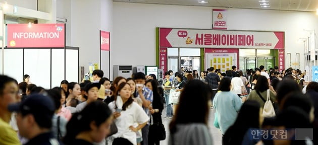 [포토] 육아의 모든것 2019 서울베이비페어 개막