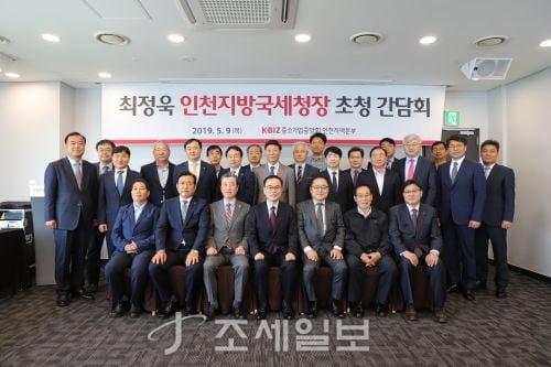 중기중앙회 인천본부, 최정욱 인천국세청장 초청 간담회