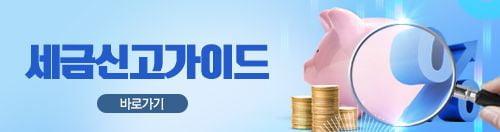 ⑦당신이 '성실신고확인 대상자'라면...