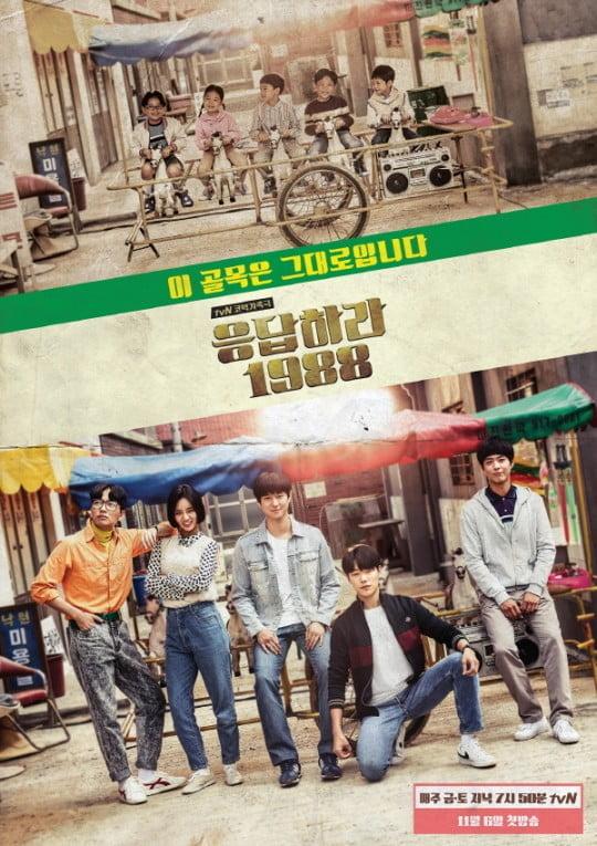 '응답하라 1988' 포스터 / 사진제공=tvN