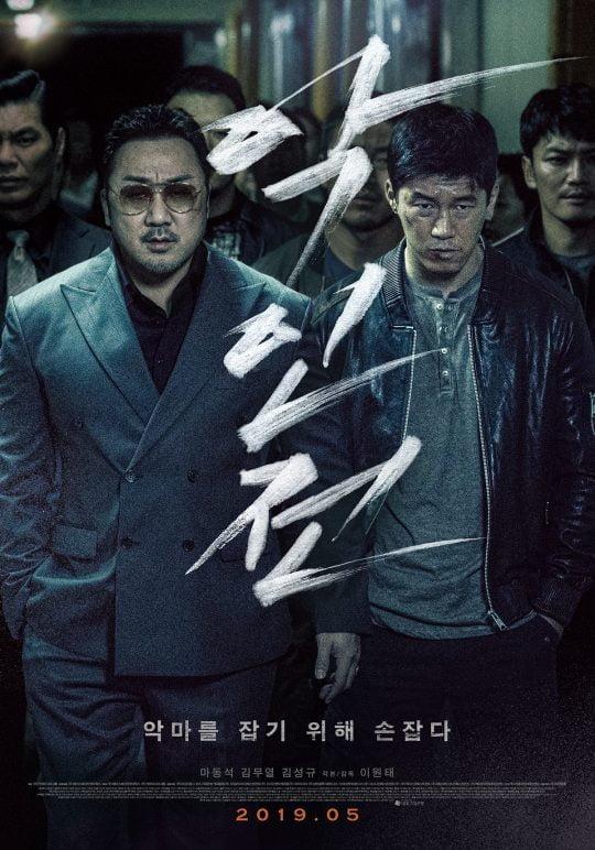 영화 '악인전' 포스터/사진제공=키위미디어그룹