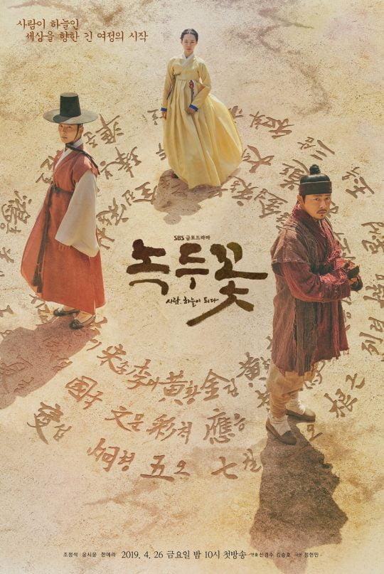 '녹두꽃' 포스터/사진제공=SBS